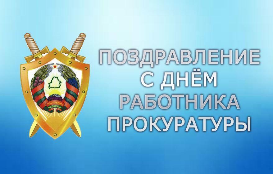 Поздравление с днем работника прокуратуры, открытка