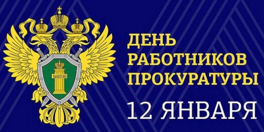 День работников прокуратуры - 12 января