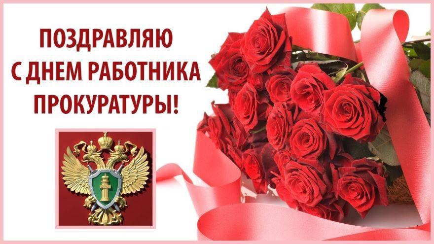 Красивая открытка с праздником - с днем прокуратуры