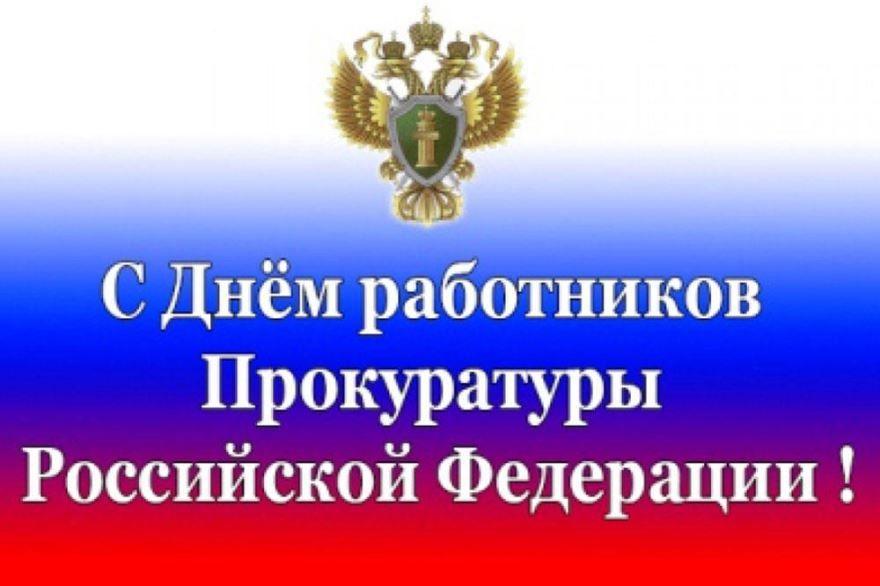 Открытка с днем работников прокуратуры Российской Федерации