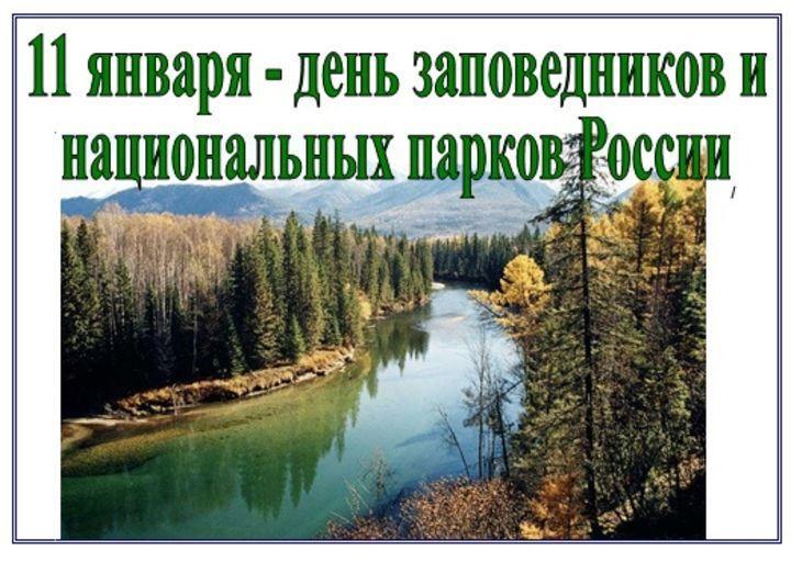 День заповедников и национальных парков России - 11 января
