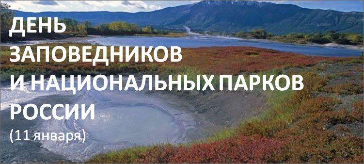 Красивая природа заповедников и национальных парков