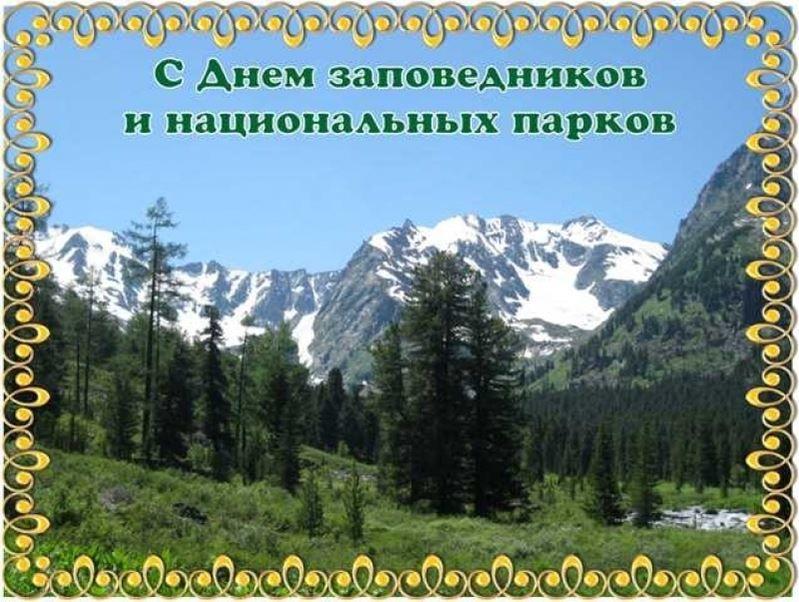 11 января день заповедников и национальных парков