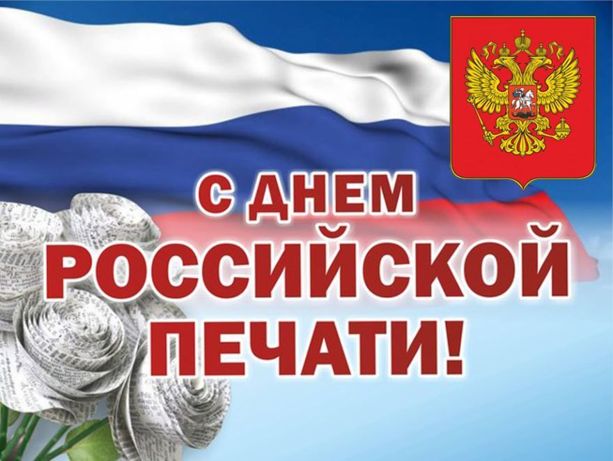 13 января - день Российской печати, открытка