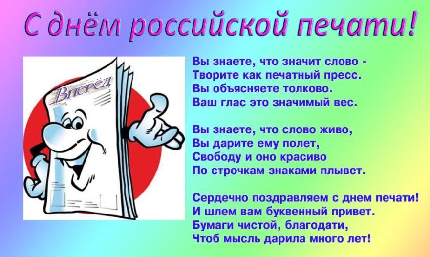 Поздравление с днем Российской печати