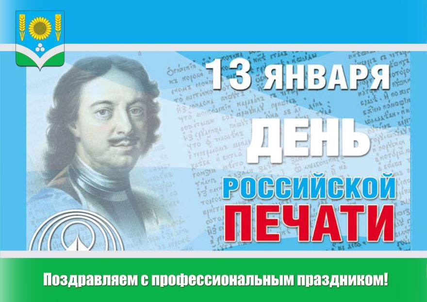День Российской печати - 13 января, поздравления