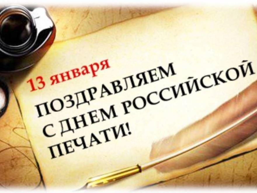 Скачать бесплатно открытку с днем Российской печати