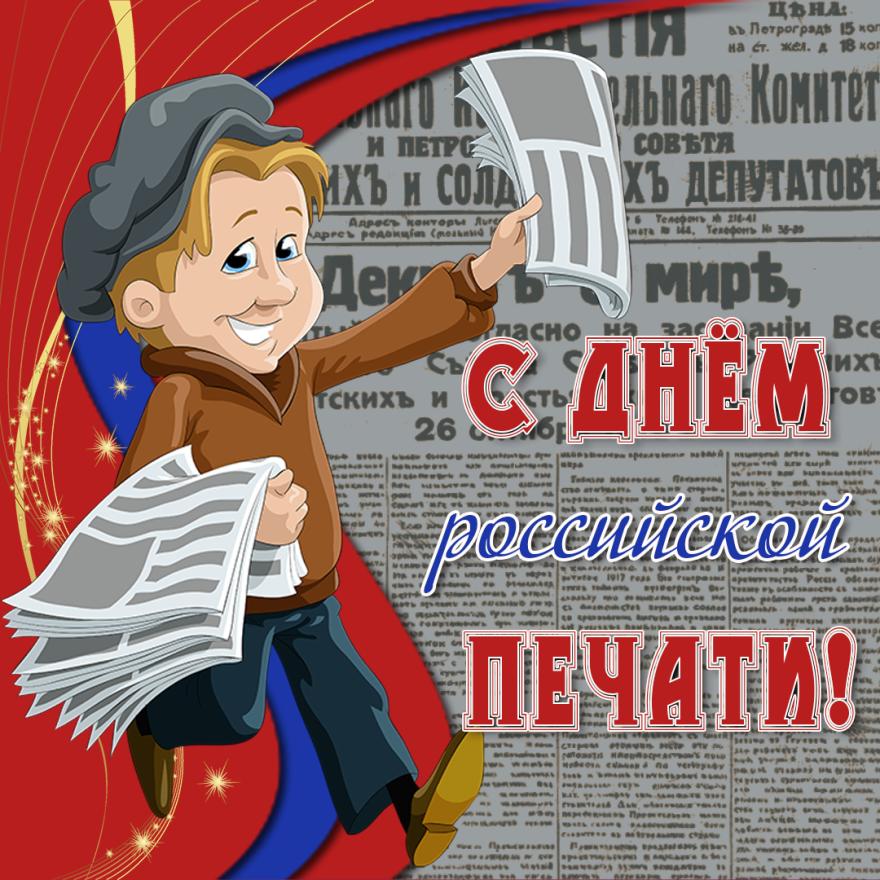 Прикольная картинка с днем Российской печати