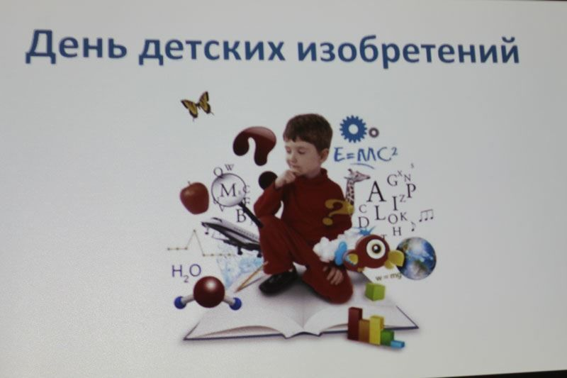 День детских изобретений - 17 января