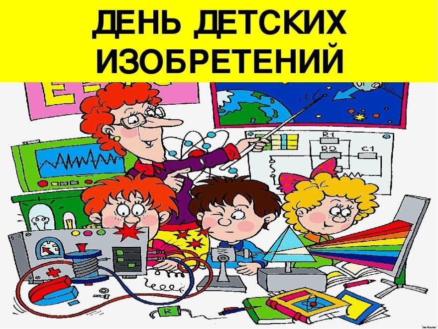 День детских изобретений, картинка