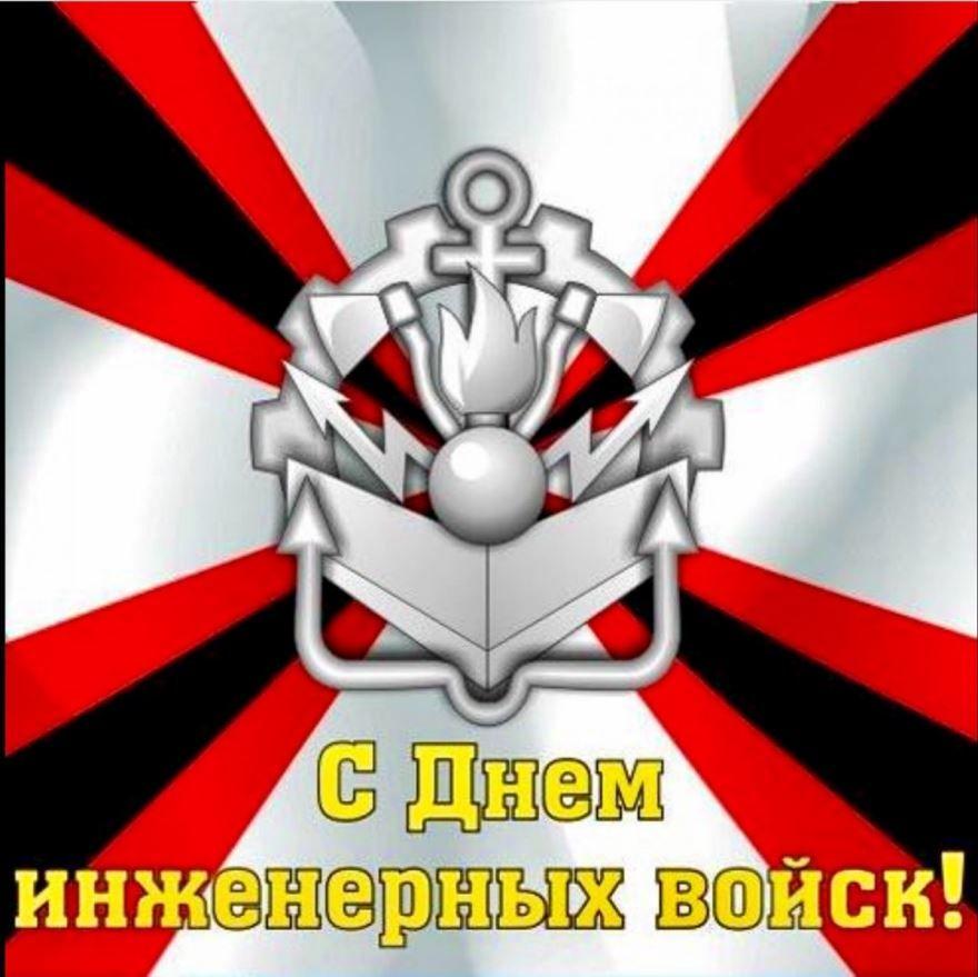 День инженерных войск, открытка