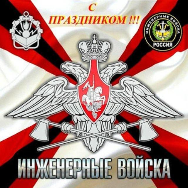21 января в России праздник - День инженерных войск