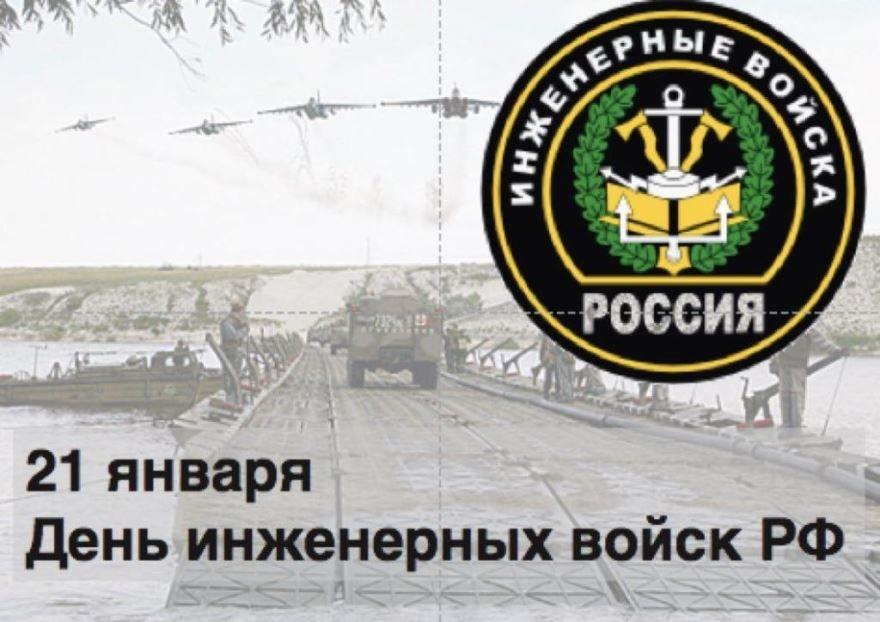 День инженерных войск, картинка