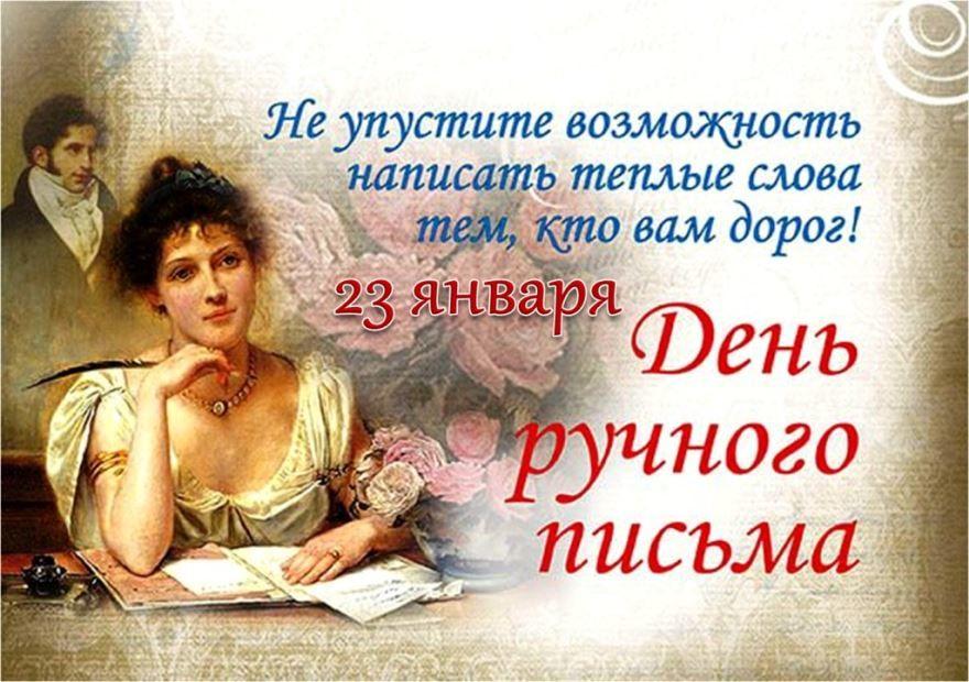 Красивая открытка - День ручного письма