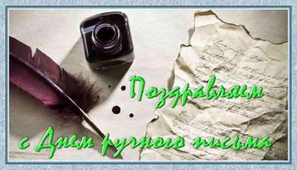 День ручного письма, поздравление