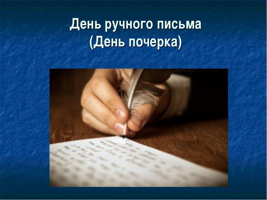 День ручного письма, день почерка