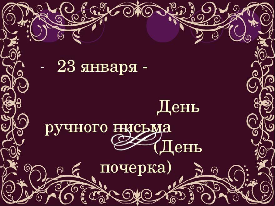 День ручного письма, открытка бесплатно