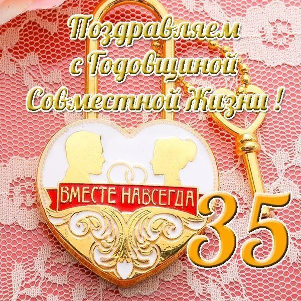 35 лет какая Свадьба? Коралловая Свадьба