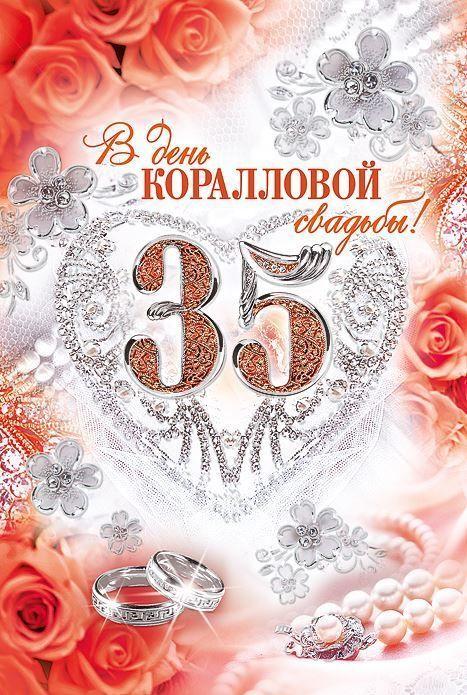 35 лет совместной Свадьбы красивая открытка