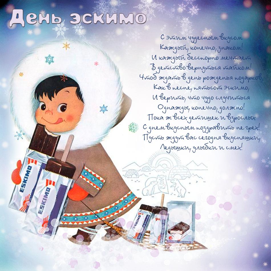 Международный день эскимо, поздравления