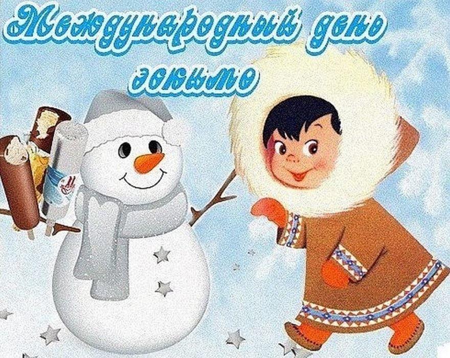 Красивая открытка - Международный день эскимо