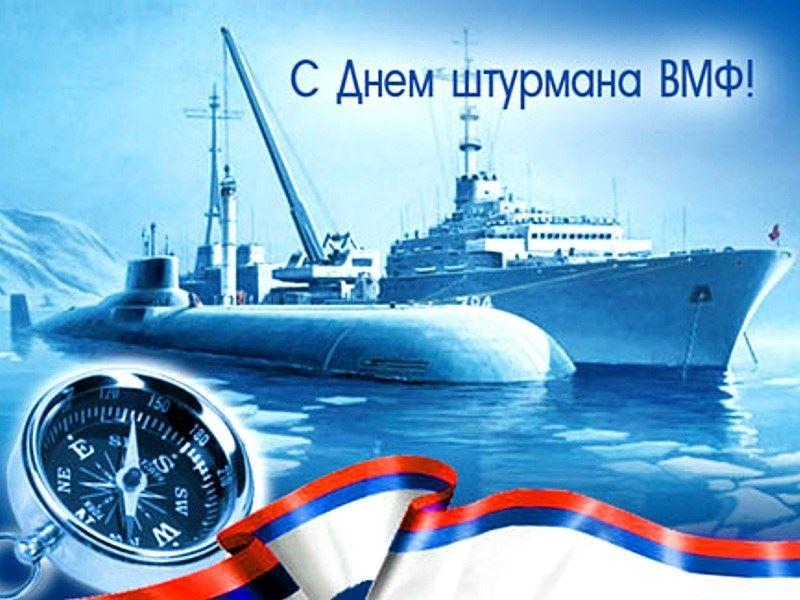 День штурмана ВМФ, открытка