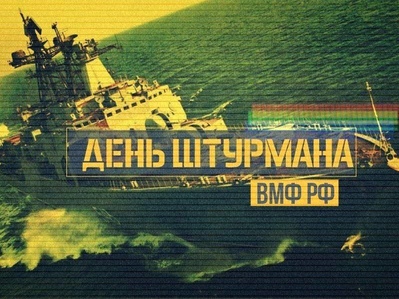День штурмана ВМФ, картинка