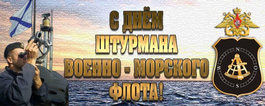 День штурмана ВМФ России - 25 января