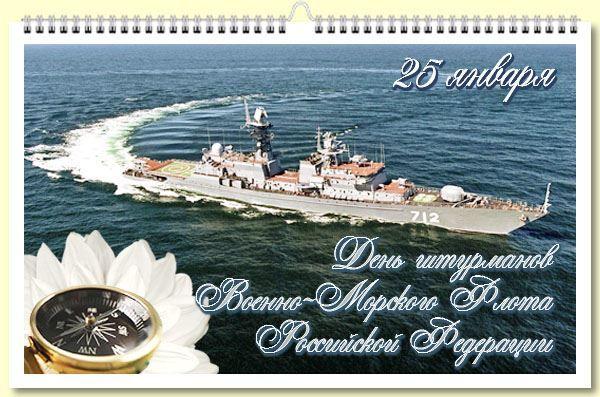 День штурмана ВМФ, поздравления