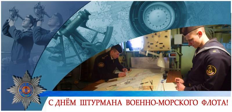 День штурмана ВМФ России