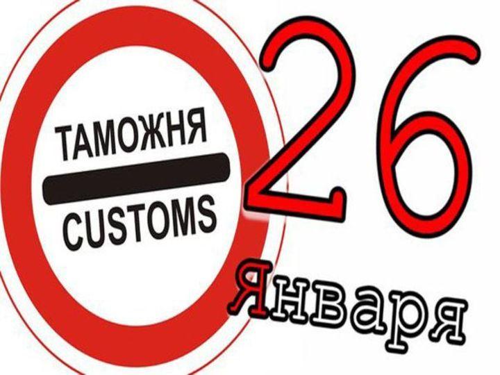 26 января - Международный день таможенника