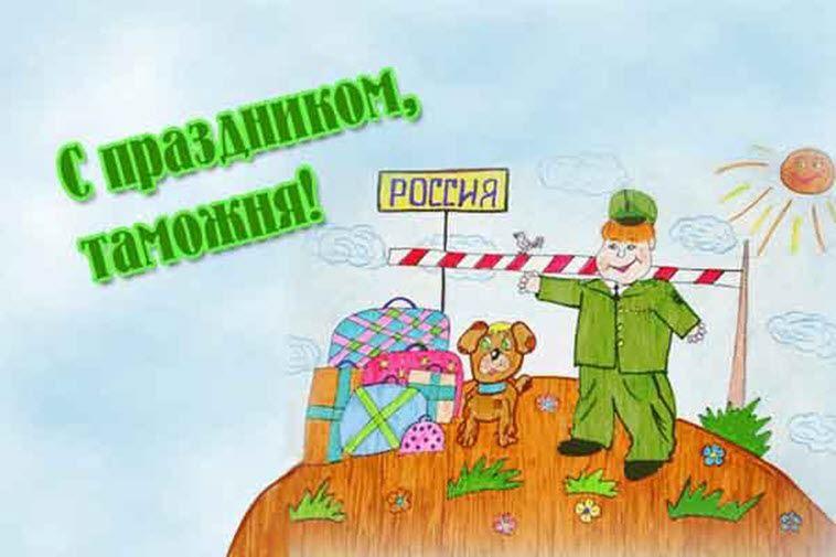 Международный день таможенника, рисунок поздравление