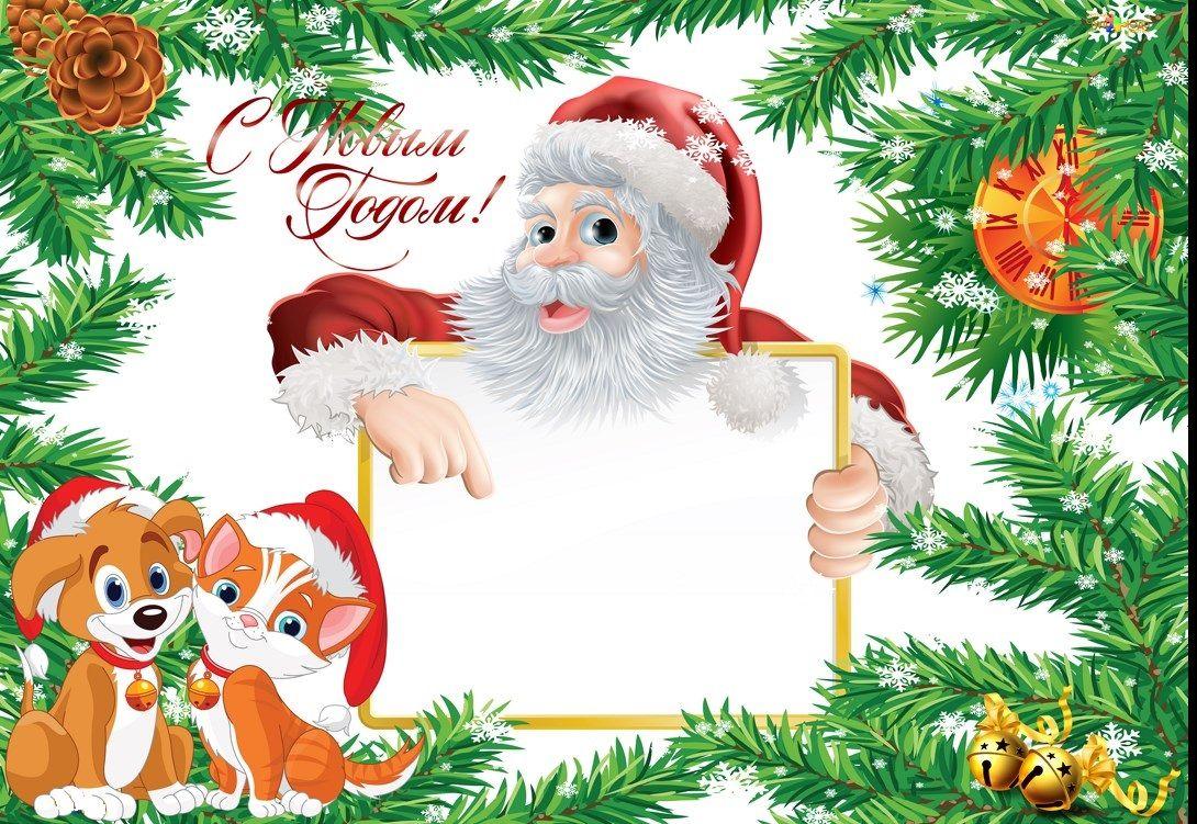 Поздравительный плакат с Новым годом