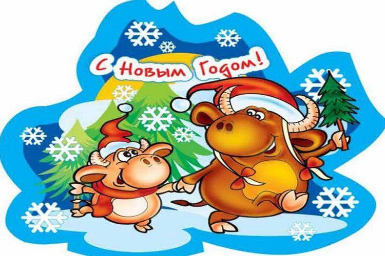 Новогодний плакат с годом быка