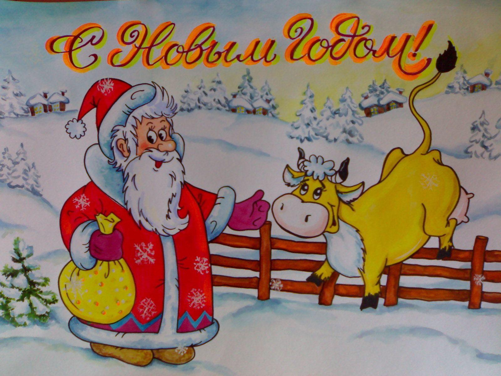 Красивый плакат с годом быка