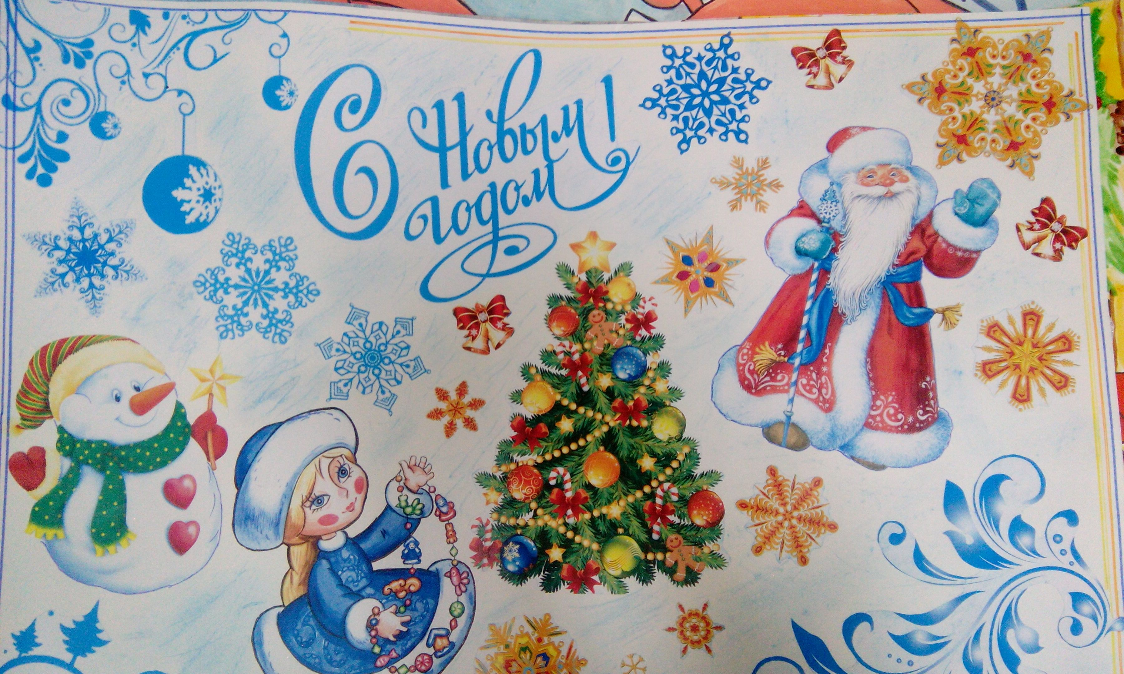 Плакат на Новый год для детского сада