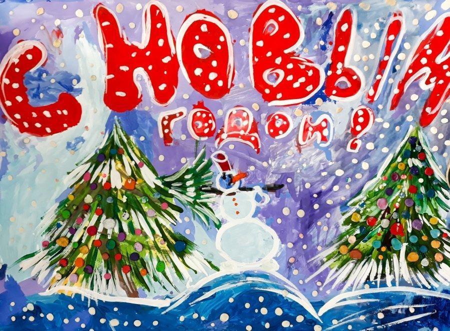 Новогодний детский плакат