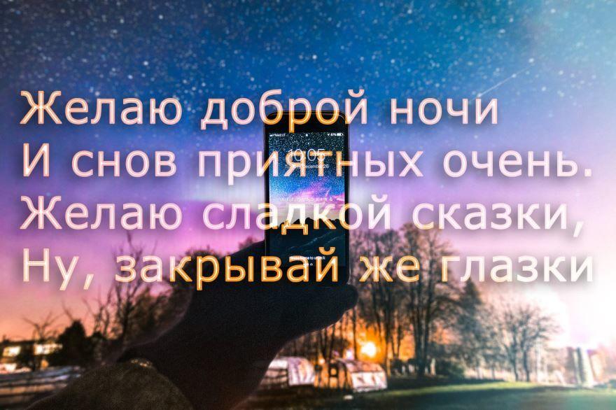 СМС Доброй ночи