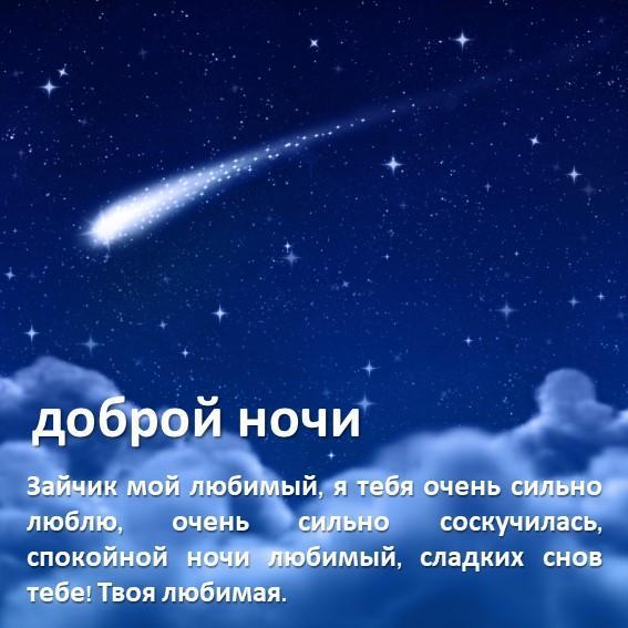 СМС Доброй ночи, своими словами