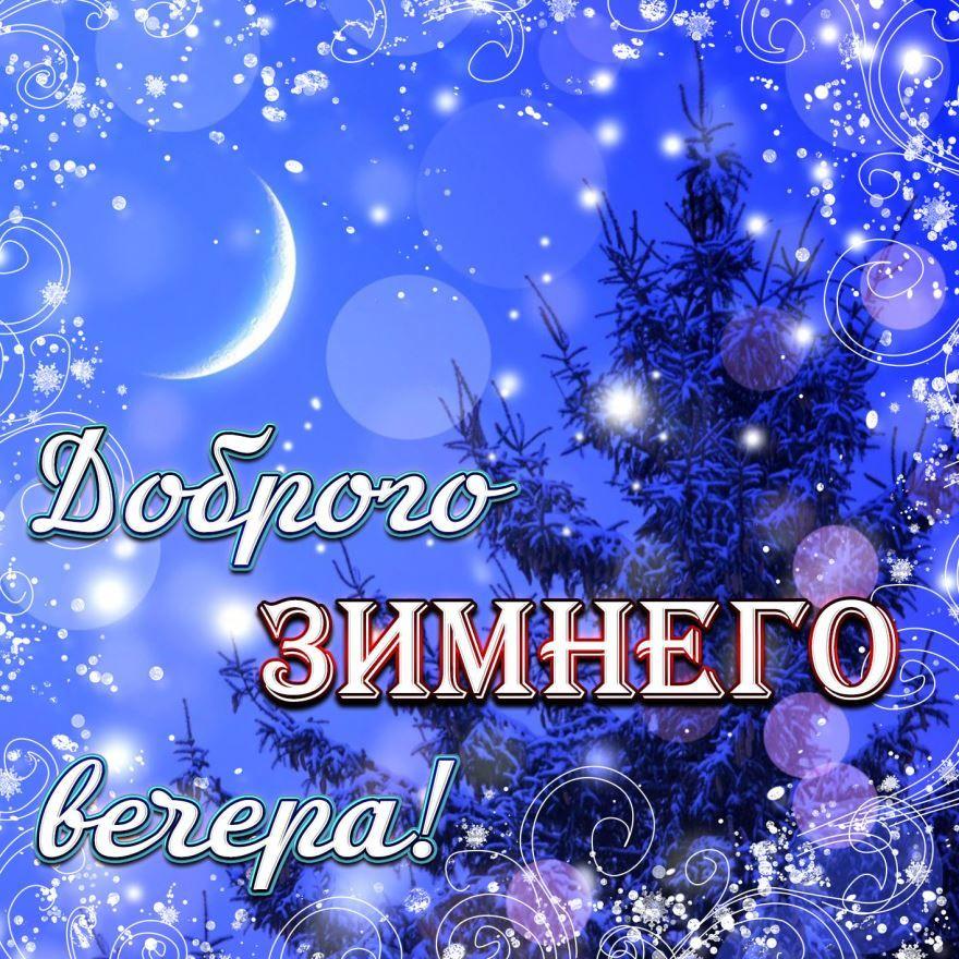 С зимним добрым вечером с надписью