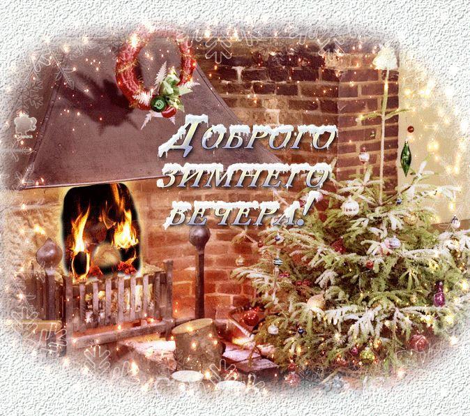 Зимний добрый вечер, бесплатно картинки