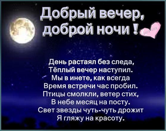Добрый вечер, доброй ночи, открытка с пожеланиями