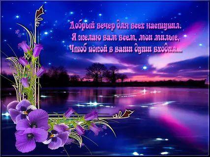 Вечер красивый, доброй ночи, открытка