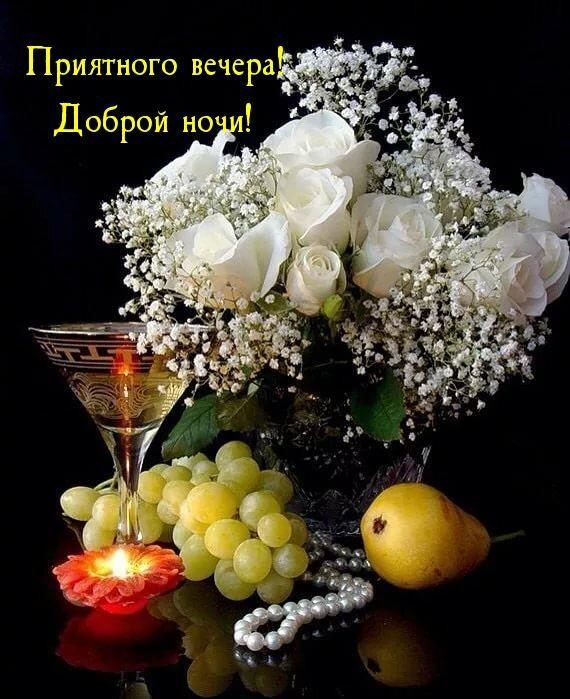 Приятного вечера и доброй ночи, картинка