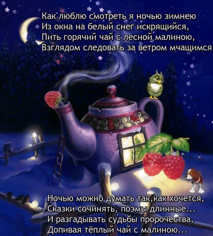Пожелания Доброго вечера, спокойной ночи, открытка бесплатно