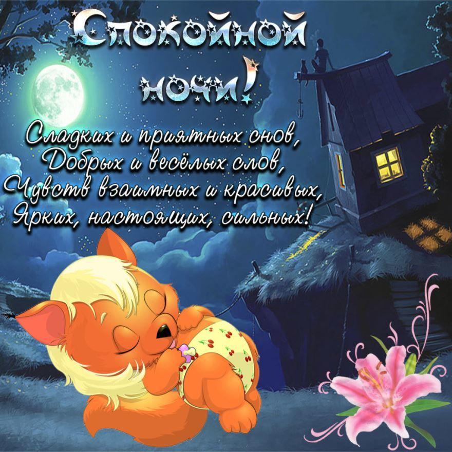 Скачать красивую открытку - Добрый вечер и спокойной ночи