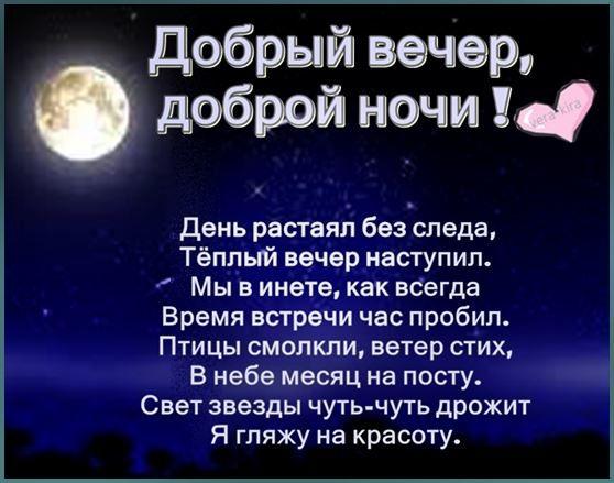 Добрый вечер, доброй ночи открытка бесплатно