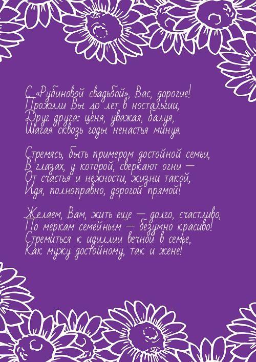 Скачать бесплатно красивые стихи 40 лет Свадьбы