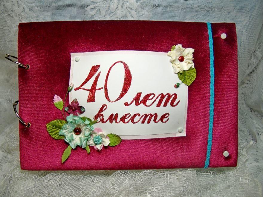 Поздравление с годовщиной Свадьбы 40 лет