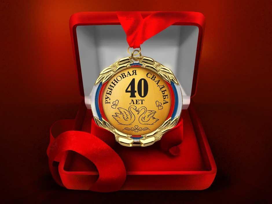 40 лет со дня Свадьбы, медаль